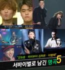 "[Oh쎈 탐구] ""강승윤·바비부터 김하온·이병재"" 서바이벌로 남긴 명곡 5"