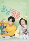 '훈남정음' 오늘23일 첫방..남궁민X황정음, SBS 자존심 살릴까