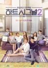 '하트시그널' 김현우♥오영주, 화제성 1·2위..김국진♥강수지 급상승