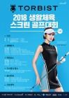 골프존, '2018 톨비스트 생활체육 스크린골프대회 1차' 개최