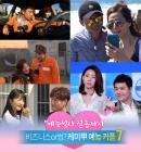 """""""예능찍다 결혼까지"""" 일 or 썸? 케미甲 커플7"""