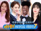 한현민부터 고준희까지..'아는형님' 교복패션 최강자7