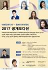 이매진아시아, 휴메이저이엔티 손잡고 2017 공개 오디션 개최