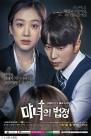 정려원X윤현민vs전광렬, '마녀의법정' 자체최고 12.6%