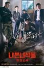 [볼만한TV]노진평 살인 진범 알아낸 허일후