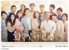 '황금빛내인생', 1월 한국인이좋아하는TV…3개월 연속 1위