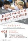 """KBS N 아나운서 """"배구, 그리운 분 모이세요"""""""