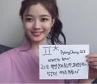 """""""평창올림픽 응원해요!""""..김유정, 과즙미 톡톡"""
