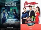 '검법남녀'-'섹션TV' 오늘18일 결방…한국vs스웨덴 축구중계 영향