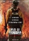 재난 감동실화 '온리 더 브레이브', 2월 28일 개봉 확정