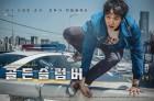 강동원이 뛰면 다르다, '골든슬럼버' 숨막히는 포스터 공개