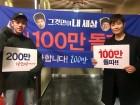 """이병헌X박정민 '그것만이 내세상' 100만 돌파, """"200만 가즈아~"""""""