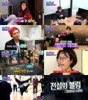 """'전설의 볼링' 세븐, 첫방 앞두고 자신만만 """"7 연속 스트라이크"""""""