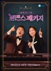 '로맨스 패키지', 콘텐츠 영향력지수 2위 등극…화제성 입증