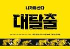 """'대탈출' 6人6色 공식 포스터 공개 """"탈출 절박, 나가야 한다"""""""