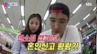 """'동상이몽2' '강경준♥' 장신영, """"혼인신고를 하겠다는겨 말겠다는겨"""""""