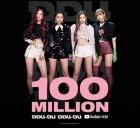 블랙핑크, '뚜두뚜두' MV 10일 만에 1억뷰 돌파