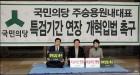 국민의당 '대권주자 3인' 27일 국회 철야농성 돌입