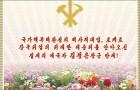 北 '국가핵무력완성의 력사적대업 실현' 우표첩 발행