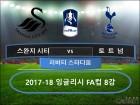 스완지 vs 토트넘 'FA컵 사나이 손흥민'