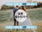[세대극복 보고서①] 행복의 중심, 나홀로 vs 가족