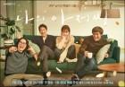 시청자 약속은 어디로?…tvN '나의 아저씨' 결방
