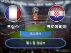 프랑스vs크로아티아 '월드컵 결승전'