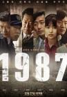 '1987' 개봉 20일만에 600만 돌파…박스오피스 1위