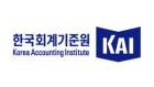 회계기준원, IFRS17 제정 의결…2021년부터 시행