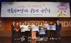 미래에셋생명, MBC와 행복미래설계 공모전 개최
