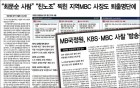 외면받는 'MB 블랙리스트' 보도…한겨레만 단독 행진