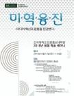 건국대 언론홍보대학원, 2018년 봄철 학술 세미나 개최