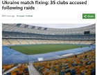 우크라이나 35개 팀, 승부 조작에 연루英 BBC