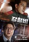 겨울철 한국영화 대격돌- &<강철비&> &<신과 함께: 죄와 벌&> &<1987&>