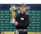 황중곤, KPGA 선수권 최종일 역전 우승