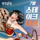 """랭킹닭컴, 할인혜택""""포인트 제공 '스테이크 대전' 진행"""