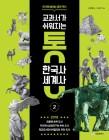 화제의 책 | '교과서가 쉬워지는 통 한국사 세계사' 눈길