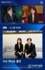 """[오늘의 핫뉴스] '손석희-아이유' 6년만의 재회…누리꾼 """"아빠와 딸"""" 외"""