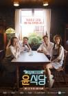 '윤식당2' 재미있는 예능프로 1위, '무한도전' 눌렀다