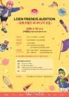 대중문화분야 영재 찾는다, '로엔 프렌즈 주니어' 오디션 내달 10일 개최