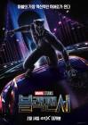 '블랙팬서' 개봉 11일 만에 400만 돌파