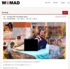 워마드에 '홍대 몰카 피해자문 대통령 얼굴 합성' 조롱 게시물 올라와 논란