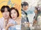 '2018 러시아 월드컵' 중계방송 편성으로 '이리와 안아줘'·'로맨스 패키지' 등 결방