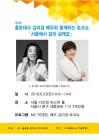 '현실 엄마' 배우 김미경, 2018 서울특별시 한부모가족 토크쇼 참여