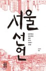 문헌학자 김시덕의 '서울 선언'