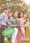 JTBC '청춘시대2', 3주 연속 TV화제성 왕좌 [공식]