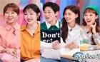 김새롬, '안녕하세요' 출연…지상파 첫 복귀
