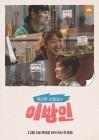 """'이방인' 측 """"오는 31일 종영, 시즌2도 논의 중"""" [공식]"""