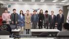 자유한국당 2기 혁신위 출범…'여성·청년이 주축'