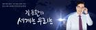 """[세계는 우리는] 남경필 지사 """"서울시 미세먼지 저감조치, 효과는커녕 위화감만 조성"""""""